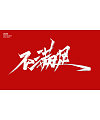 8P Chinese traditional calligraphy brush calligraphy font style appreciation #.2177