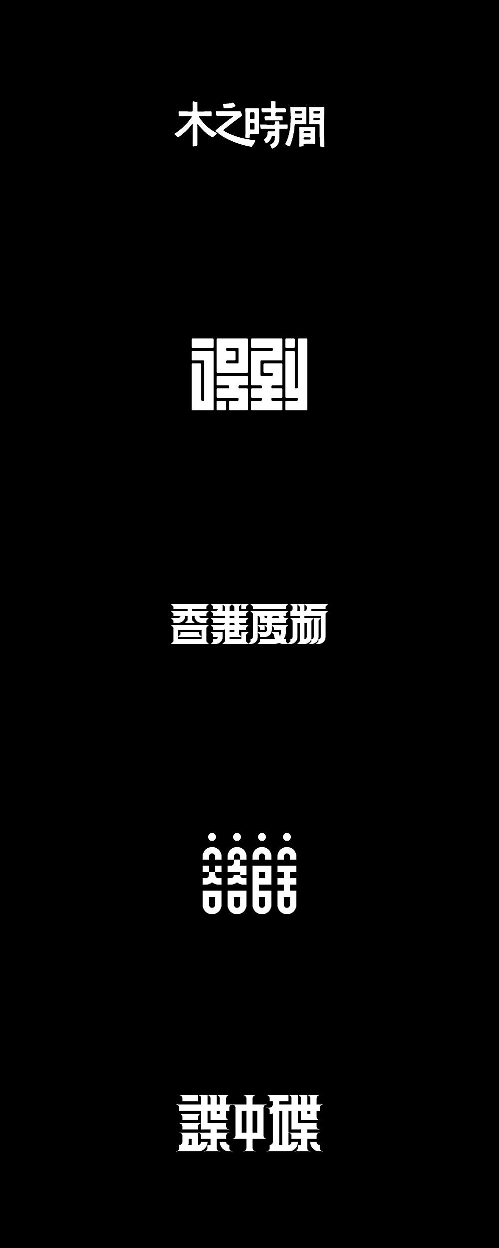 9P Creative Chinese font logo design scheme #.1885