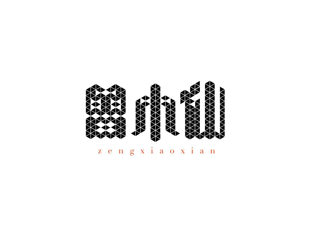 39P Creative Chinese font logo design scheme #.1886