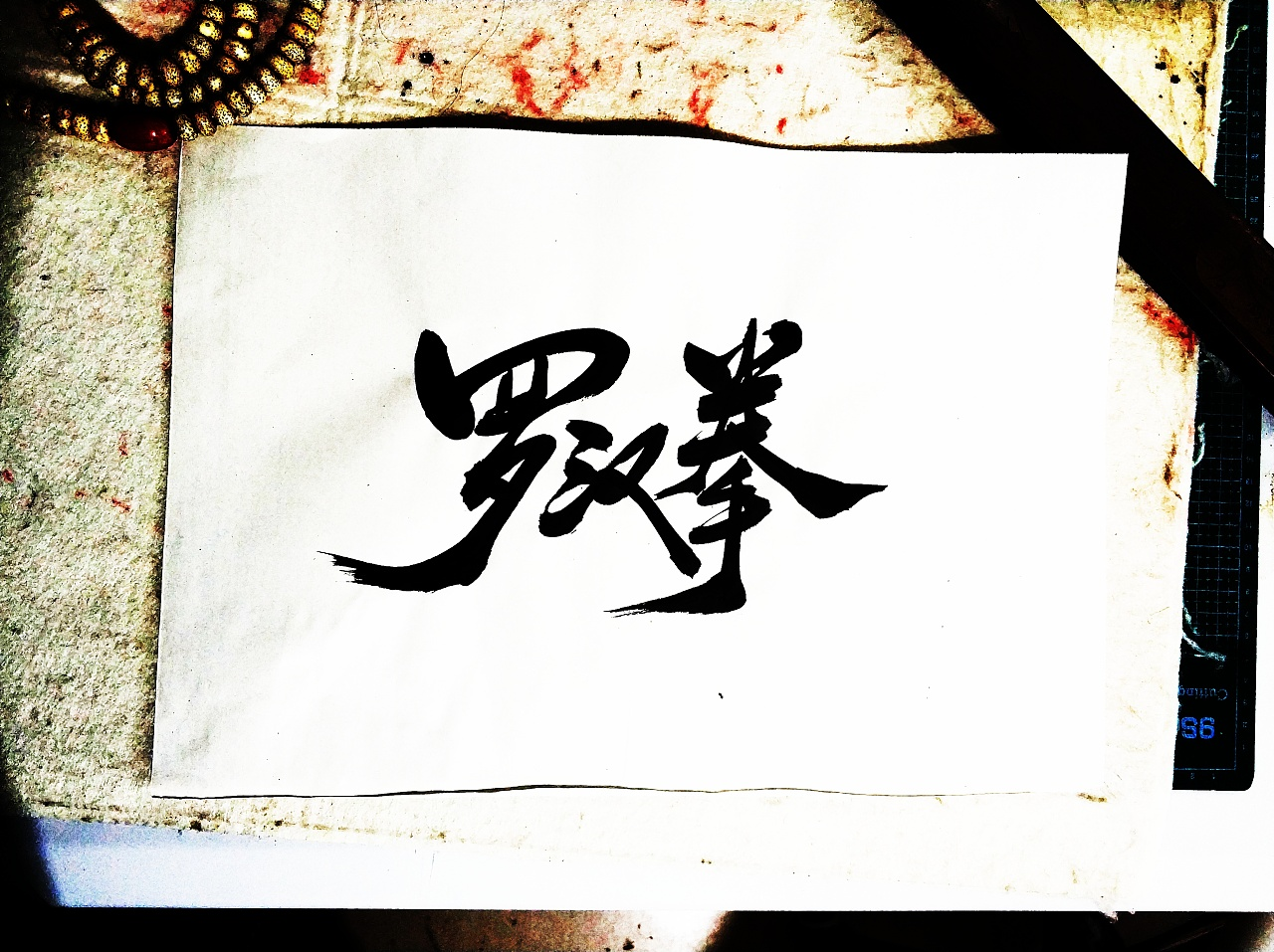 23P  Chinese Font Design for Wushu Theme