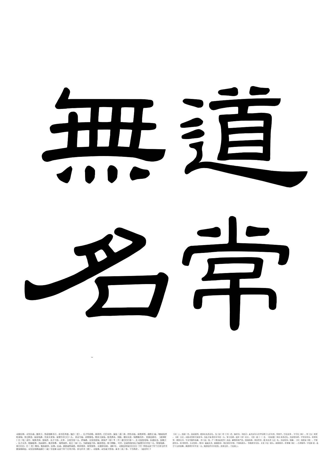 10P  Chinese Calligraphy Font-Yi Ying Inscription