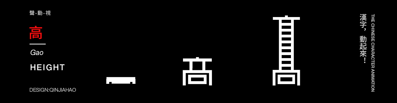 32P  Chinese characters, move!  | THE CHINESE CHARACTER ANIMATION