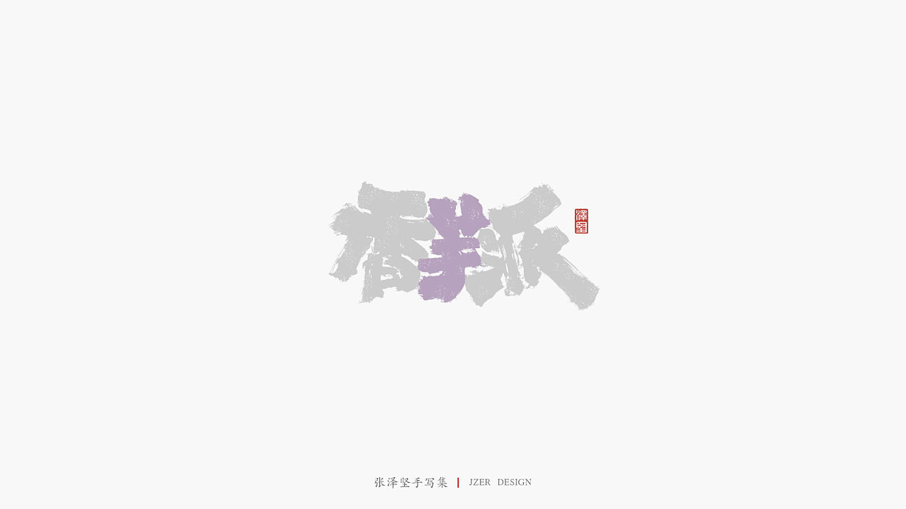 27P Chinese traditional calligraphy brush calligraphy font style appreciation #.2179