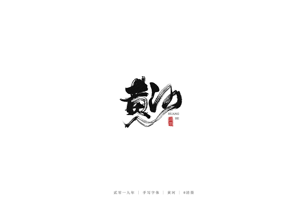 25P Chinese traditional calligraphy brush calligraphy font style appreciation #.2180