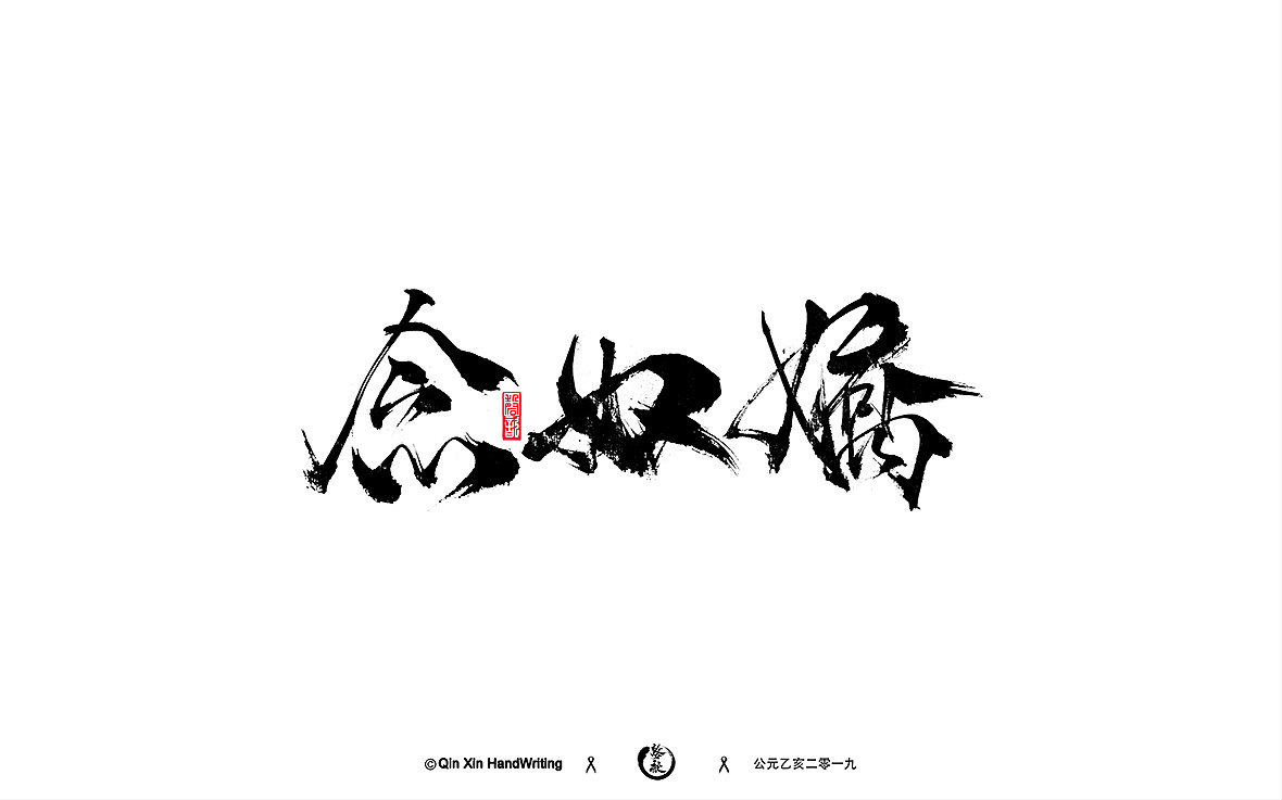12P Chinese traditional calligraphy brush calligraphy font style appreciation #.2182