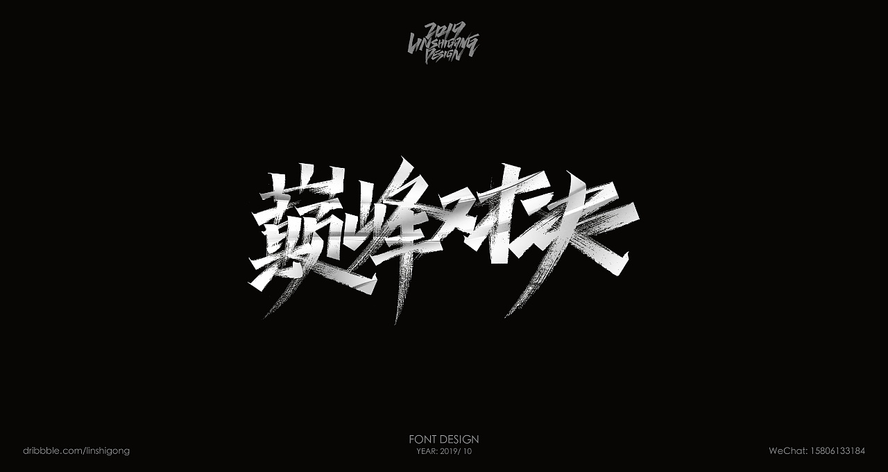 28P Chinese traditional calligraphy brush calligraphy font style appreciation #.2183