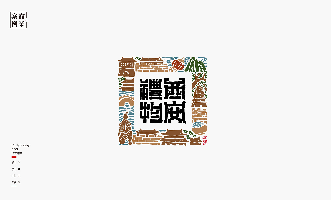 30P Chinese commercial font design collection #.137