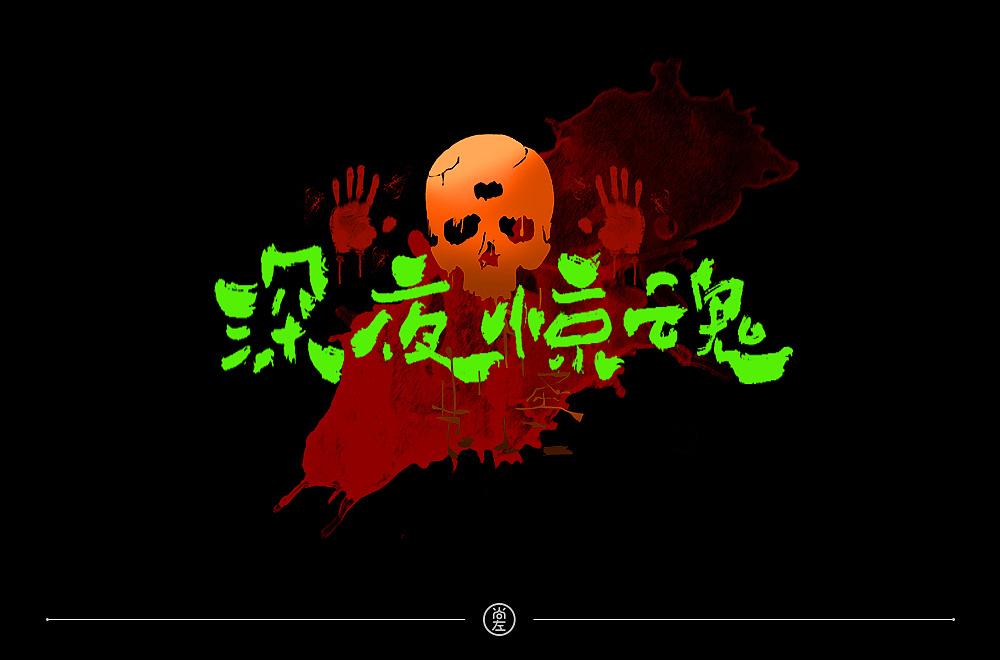 31P Creative Chinese font logo design scheme #.1887
