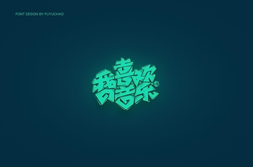 22P Creative Chinese font logo design scheme #.1888