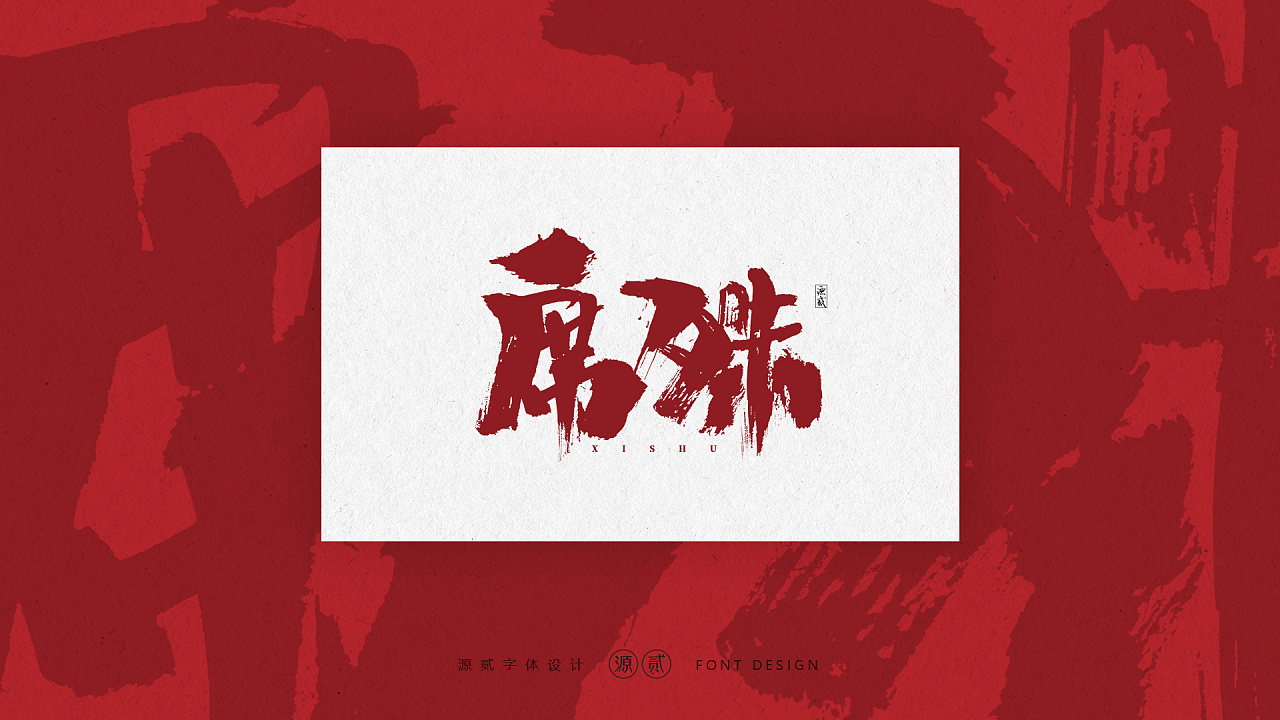 9P Chinese traditional calligraphy brush calligraphy font style appreciation #.2187