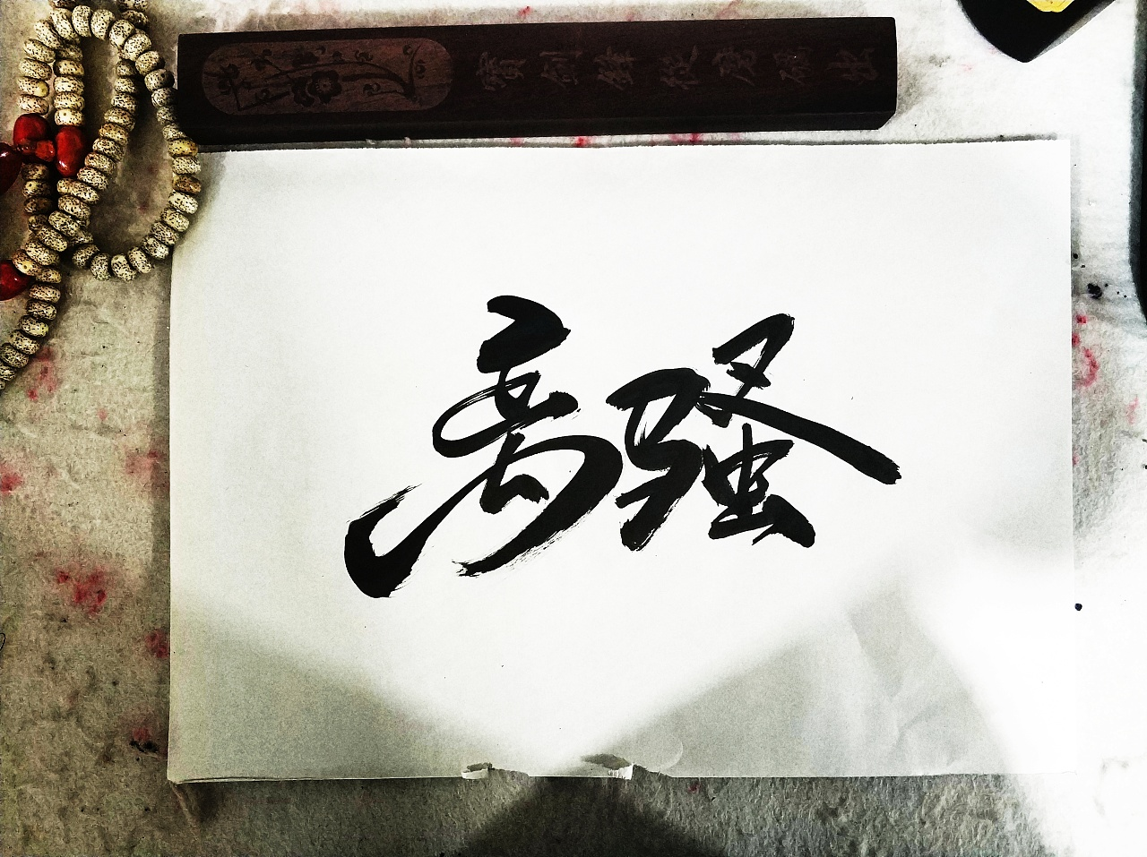 17P Chinese traditional calligraphy brush calligraphy font style appreciation #.2188