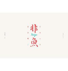 Permalink to 18P Creative Chinese font logo design scheme #.1889
