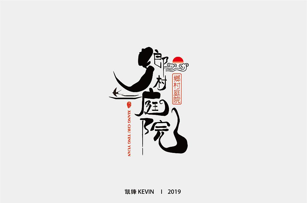 24P Creative Chinese font logo design scheme #.1890