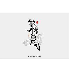 Permalink to 24P Creative Chinese font logo design scheme #.1890