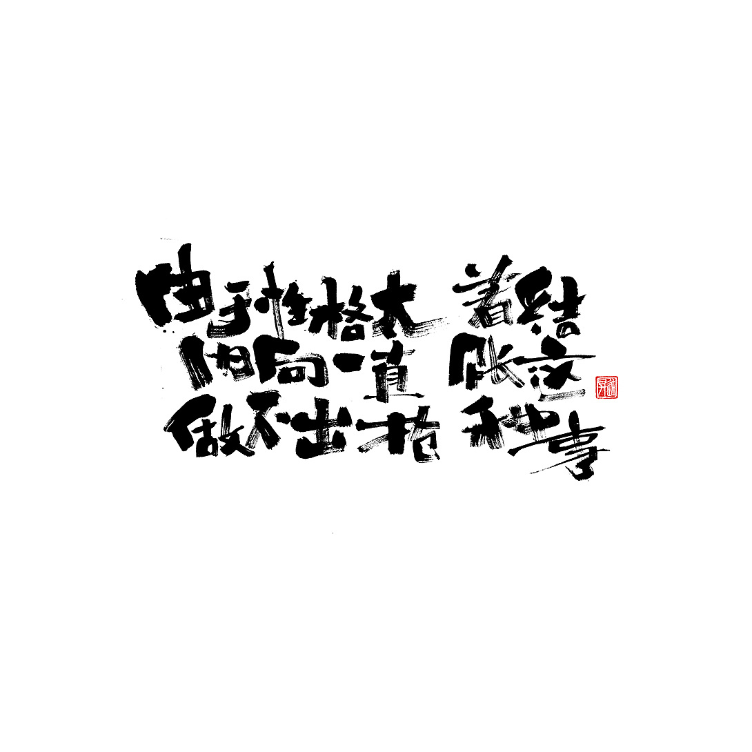 14P Creative Chinese font logo design scheme #.1891
