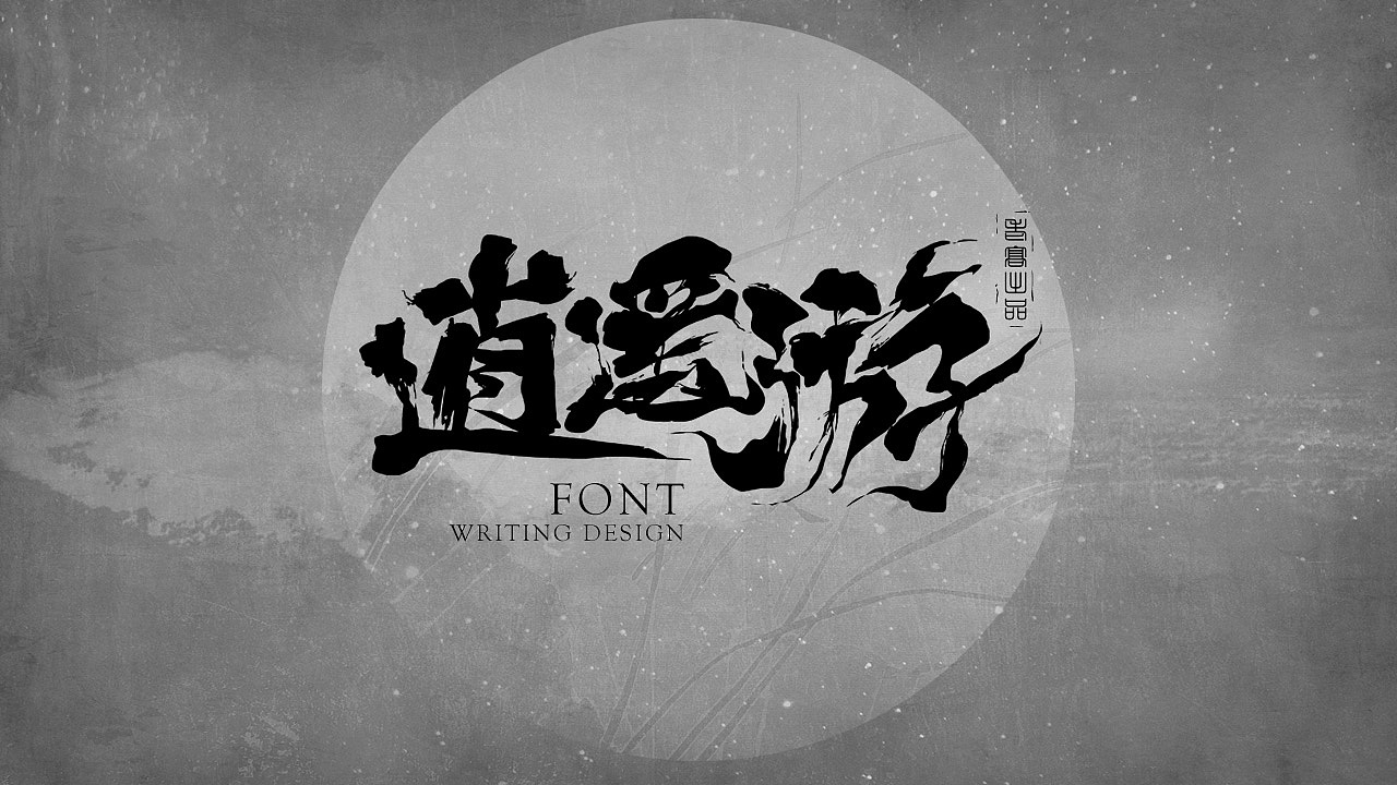 10P Chinese traditional calligraphy brush calligraphy font style appreciation #.2189