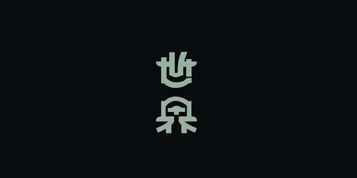 51P Creative Chinese font logo design scheme #.1892