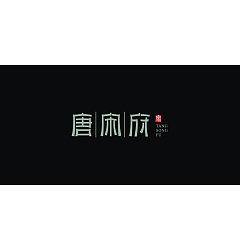 Permalink to 51P Creative Chinese font logo design scheme #.1892