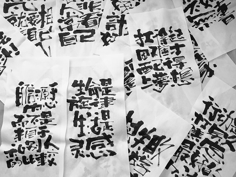 14P Chinese traditional calligraphy brush calligraphy font style appreciation #.2190