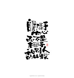 Permalink to 14P Chinese traditional calligraphy brush calligraphy font style appreciation #.2190