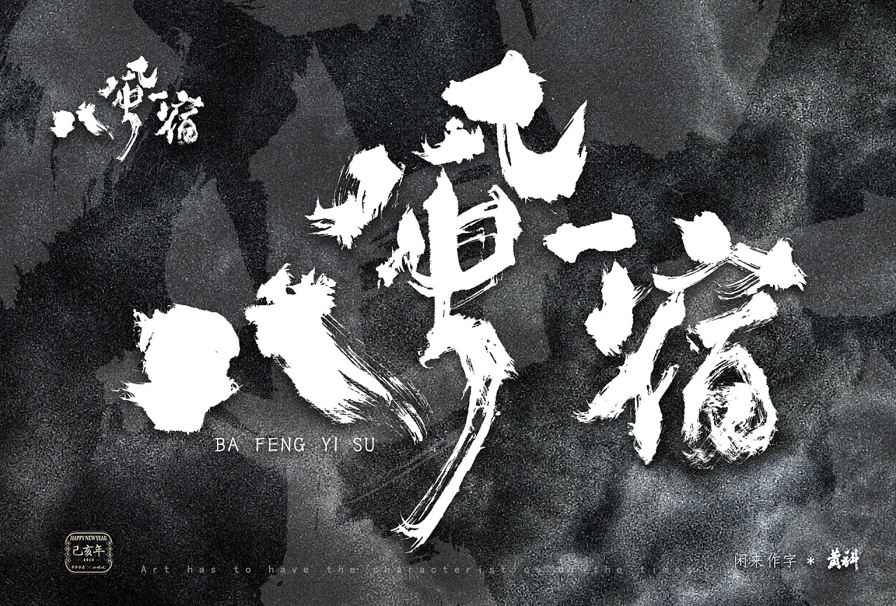 20P Chinese traditional calligraphy brush calligraphy font style appreciation #.2192