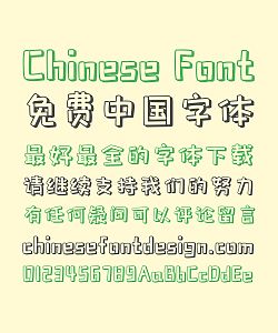 Hollow Cute(Bao Tu Xiao Bai) Chinese Font -Simplified Chinese Fonts