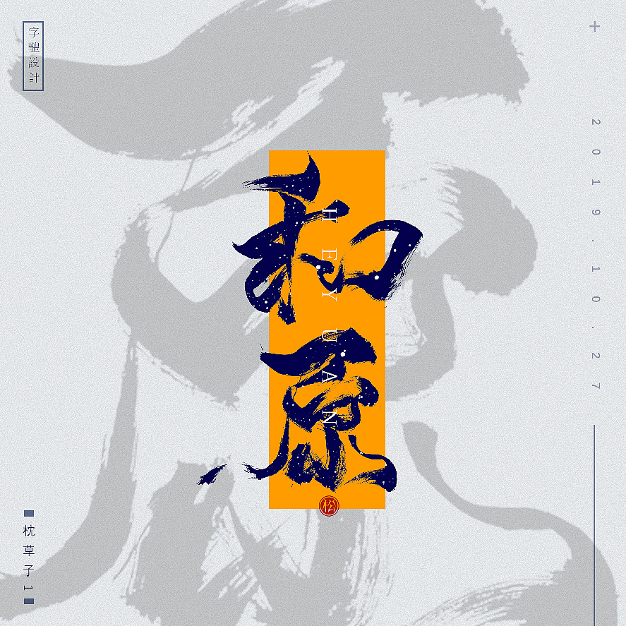 11P Chinese traditional calligraphy brush calligraphy font style appreciation #.2195