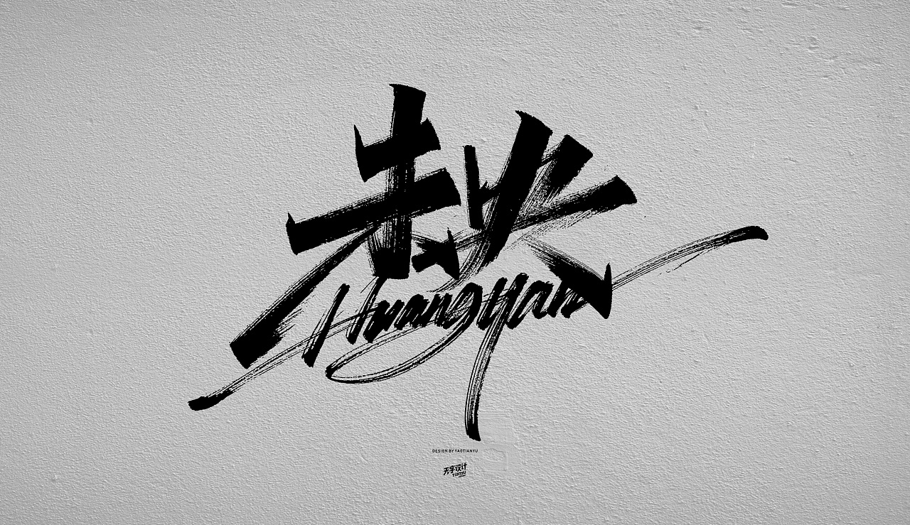 16P Chinese traditional calligraphy brush calligraphy font style appreciation #.2196