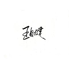 Permalink to 14P Chinese traditional calligraphy brush calligraphy font style appreciation #.2197