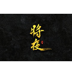 Permalink to 12P Chinese traditional calligraphy brush calligraphy font style appreciation #.2198