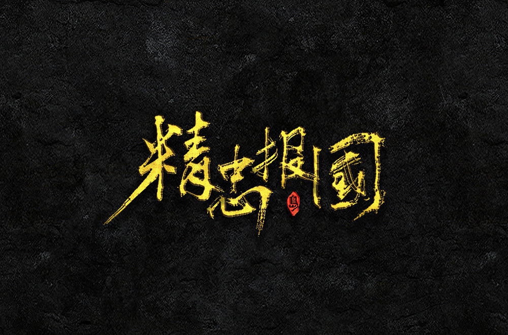 12P Chinese traditional calligraphy brush calligraphy font style appreciation #.2198