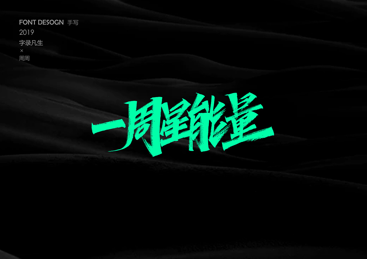 19P Chinese traditional calligraphy brush calligraphy font style appreciation #.2200