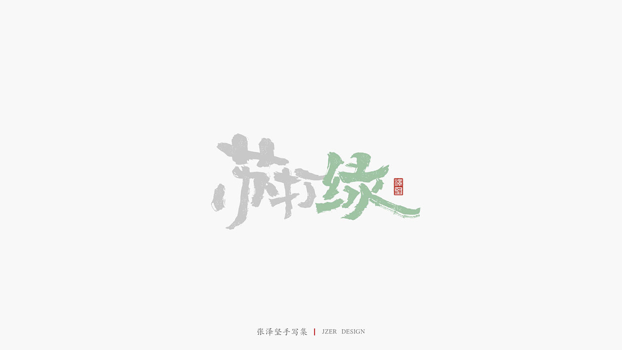 10P Chinese traditional calligraphy brush calligraphy font style appreciation #.2201