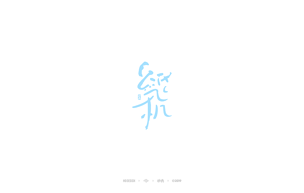 14P Chinese traditional calligraphy brush calligraphy font style appreciation #.2202