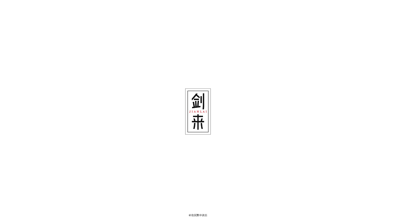 10P Creative Chinese font logo design scheme #.1893