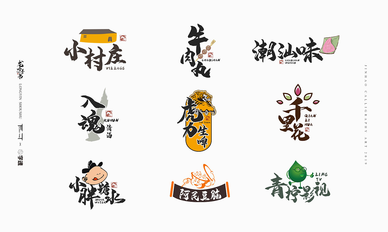 23P Chinese traditional calligraphy brush calligraphy font style appreciation #.2204