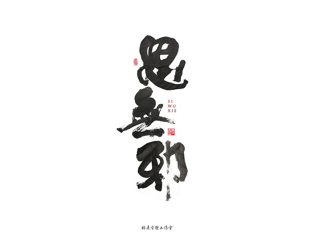 16P Chinese traditional calligraphy brush calligraphy font style appreciation #.2205