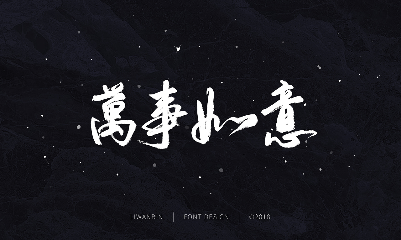 22P Chinese traditional calligraphy brush calligraphy font style appreciation #.2207