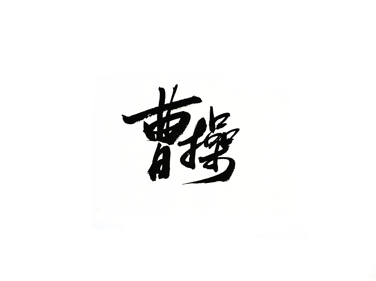 12P Chinese traditional calligraphy brush calligraphy font style appreciation #.2212