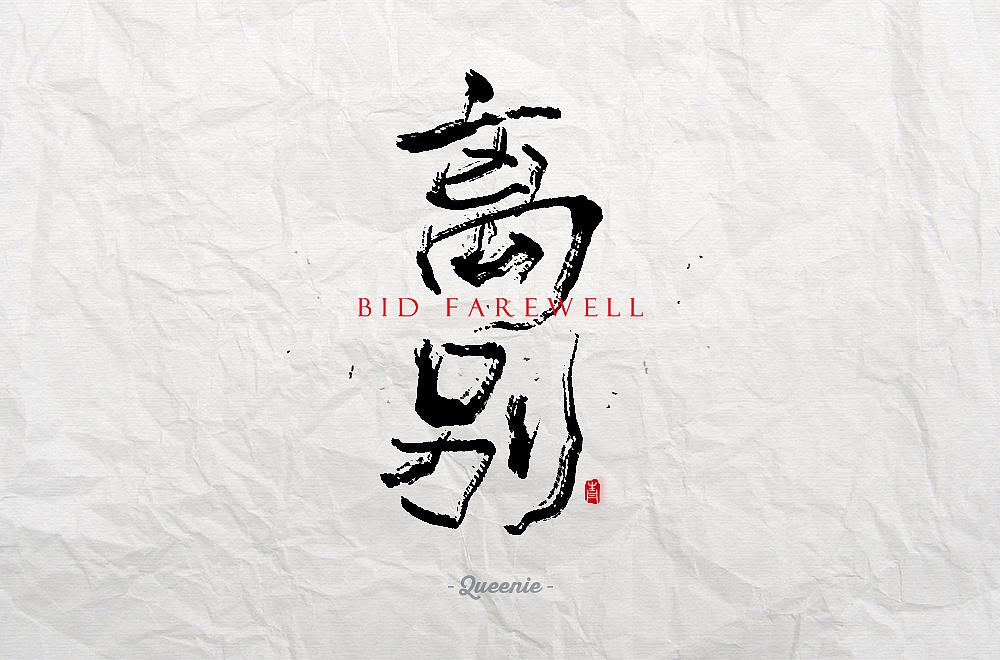 84P Creative Chinese font logo design scheme #.1897