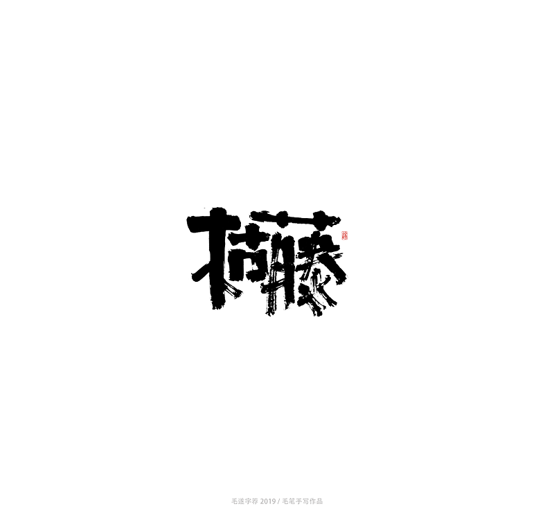 23P Chinese traditional calligraphy brush calligraphy font style appreciation #.2215