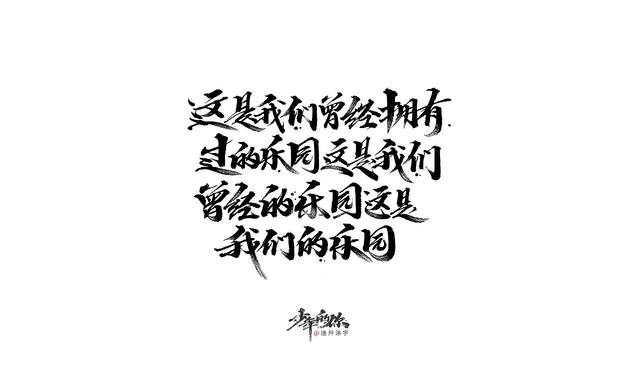 17P Chinese traditional calligraphy brush calligraphy font style appreciation #.2216
