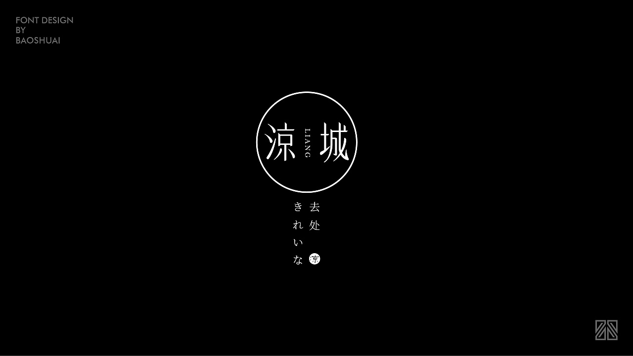21P Creative Chinese font logo design scheme #.1898