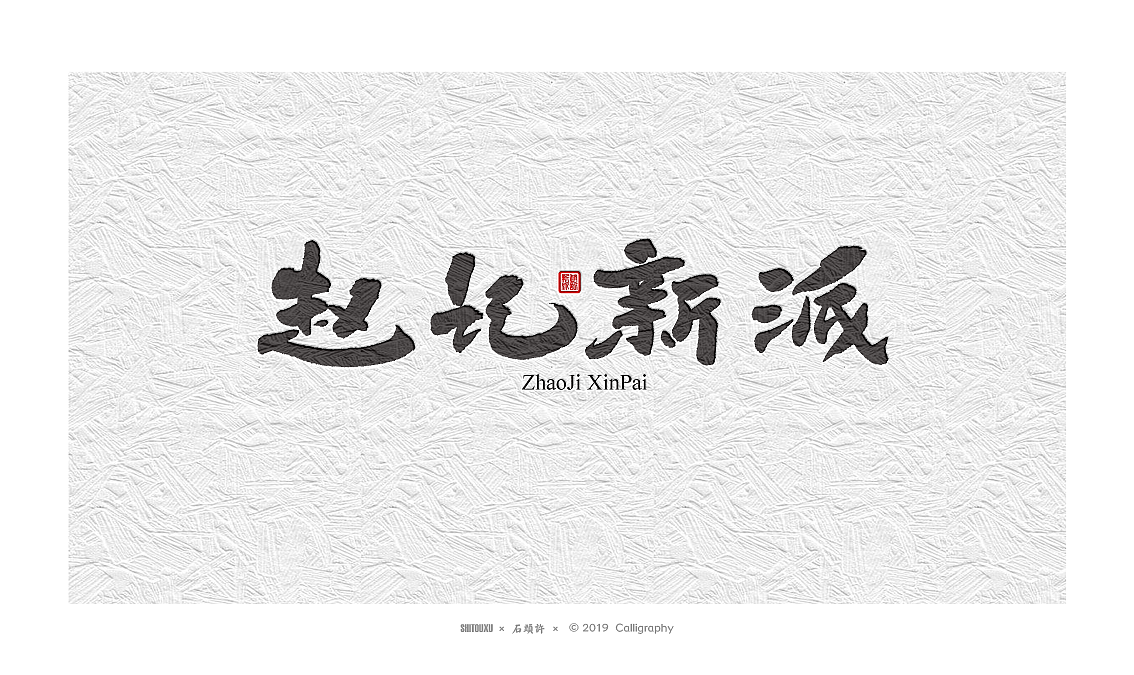 24P Chinese traditional calligraphy brush calligraphy font style appreciation #.2217