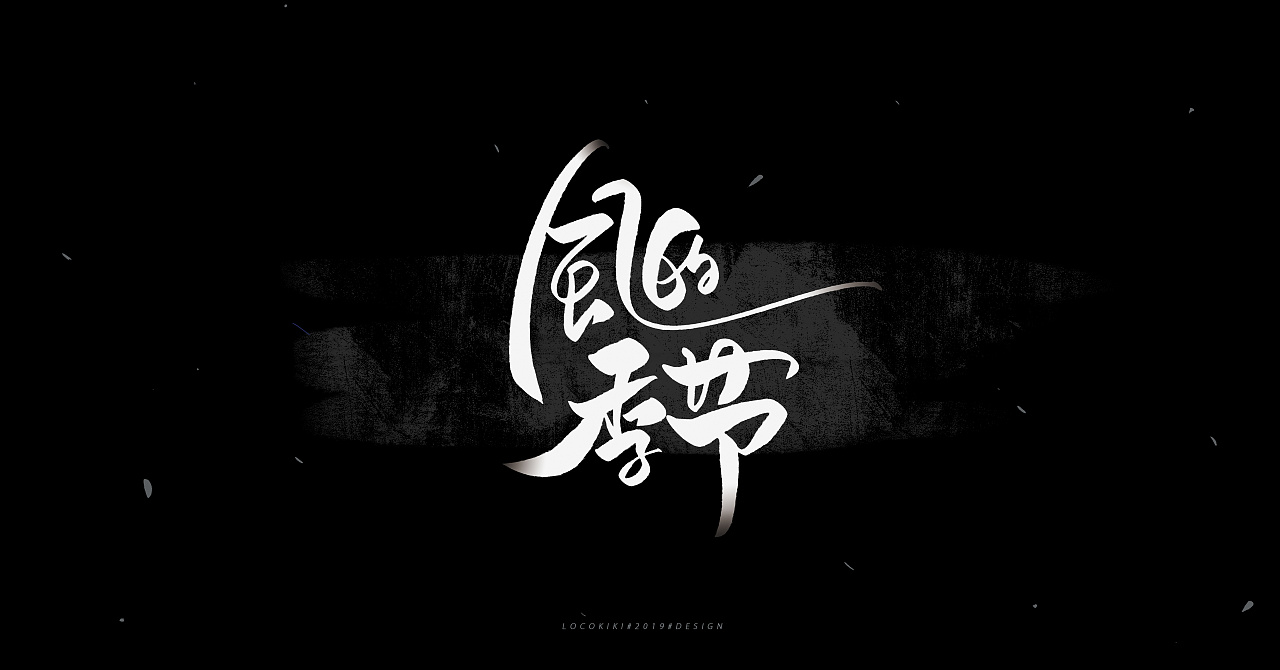9P Chinese traditional calligraphy brush calligraphy font style appreciation #.2218