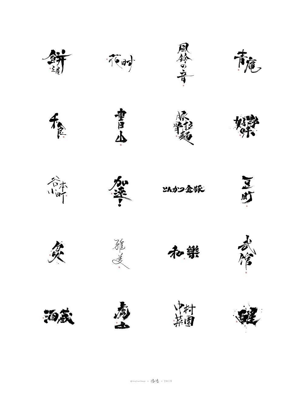 21P Chinese traditional calligraphy brush calligraphy font style appreciation #.2220