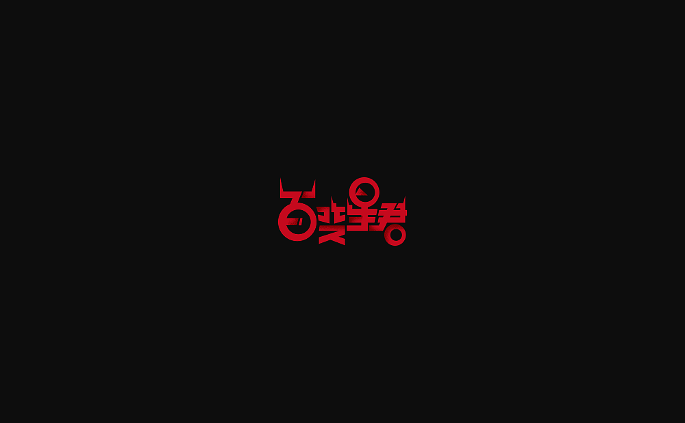 30P Creative Chinese font logo design scheme #.1904