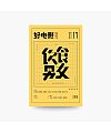 18P Creative Chinese font logo design scheme #.1905