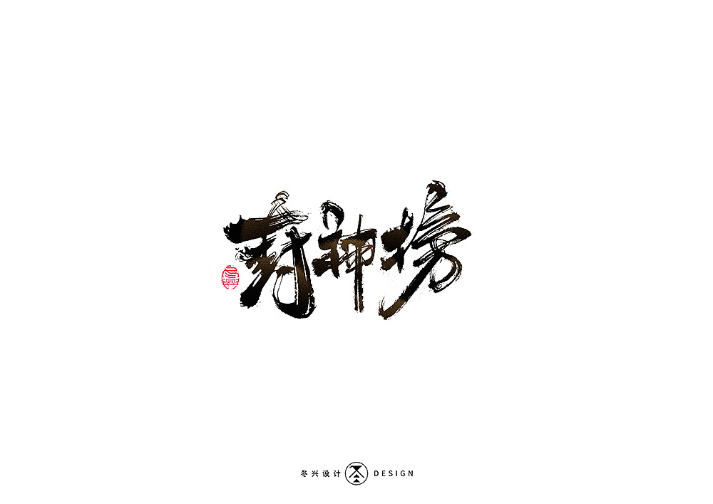 30P Chinese traditional calligraphy brush calligraphy font style appreciation #.2226