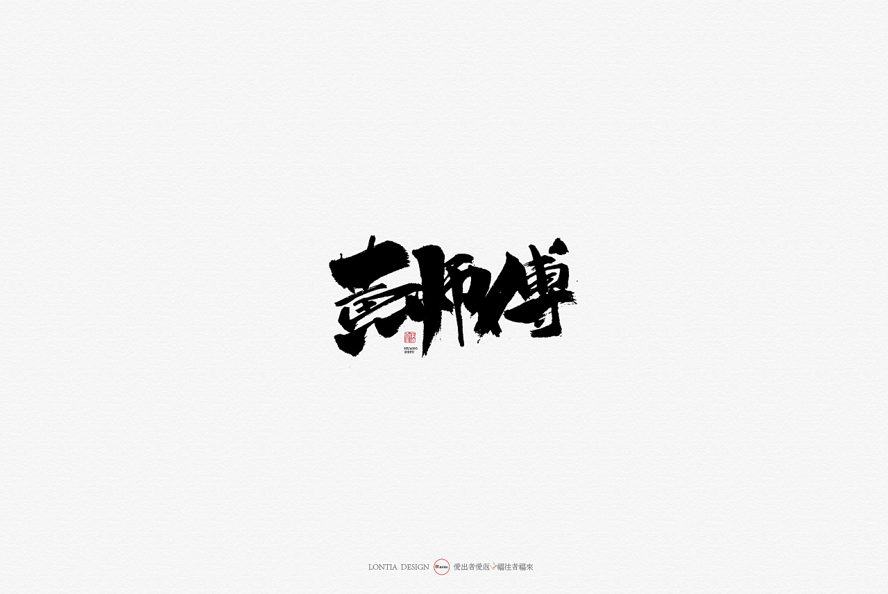 21P Chinese traditional calligraphy brush calligraphy font style appreciation #.2228